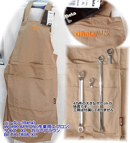 7808-XL WORK APRON(作業用エプロン)XL