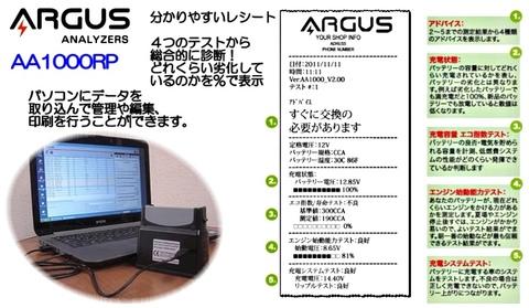 AA1000RP バッテリーシステムアナライザー