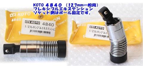 江東 4840 フレキシブルエキステンション 1/2(12.7mm)差込角 税込特価!!