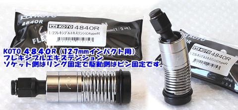 江東 4840R フレキシブルエキステンション インパクト用 1/2(12.7mm)差込角 税込特価!!