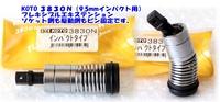 江東産業(KOTO) 3830N フレキシブルエキステンション インパクト用 3/8(9.5mm)差込角 代引発送不可 税込特価