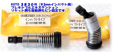 江東 3830N フレキシブルエキステンション インパクト用 3/8(9.5mm)差込角 税込特価!!