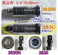 江東産業(KOTO) 3830 フレキシブルエキステンション 3/8(9.5mm)差込角 代引発送不可 税込特価