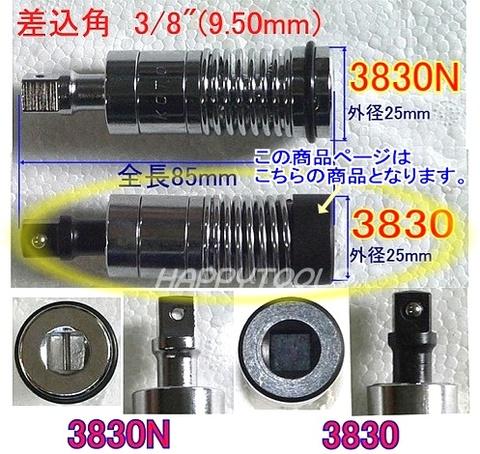 江東 3830 フレキシブルエキステンション 3/8(9.5mm)差込角 税込特価!!