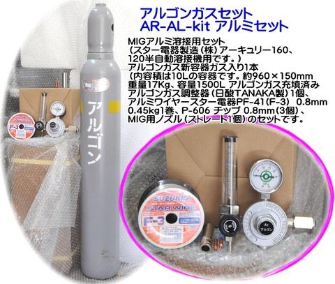 アルゴンアルミセットAR-AL-kit