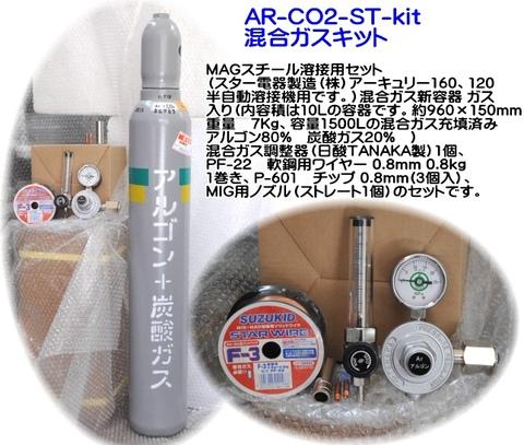 混合ガススチールセット AR-CO2-ST-kit