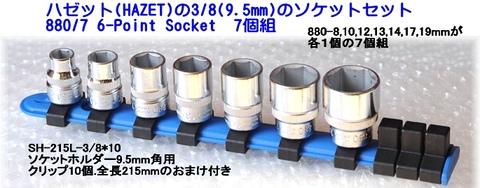 """ハゼット(HAZET) 880/7 3/8""""のソケットセット 6-Point Socket おまけ付 代引発送不可 税込特価"""