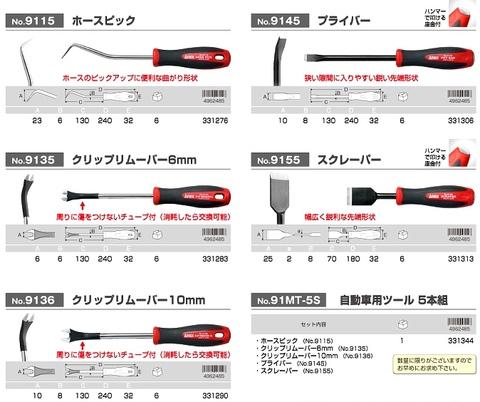 Anex 91MT-5S メンテナンス必需品5点set