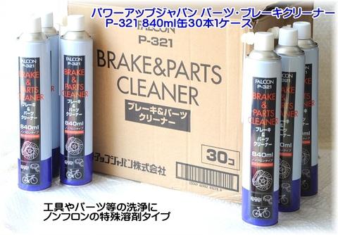 パーツブレーキクリーナー840ml缶30本1ケース