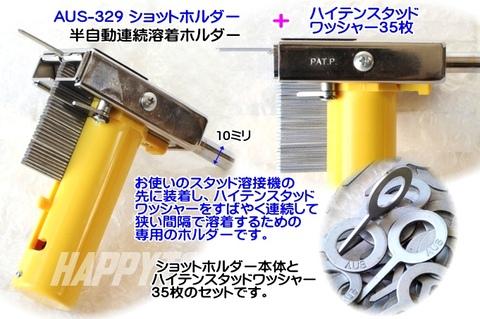 AUS-329 ショットホルダーとワッシャー35枚 税込特価!!