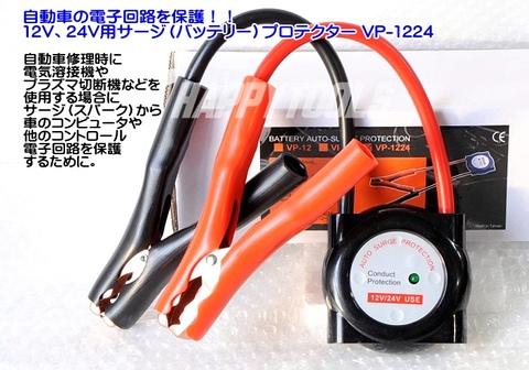 サージ(バッテリー)プロテクター VP-1224