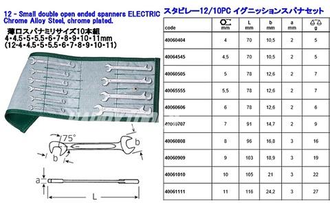 STAHLWILLE スタビレー 12/10PC イグニッションスパナセット 10本セット 送無税込!!即納特価!!