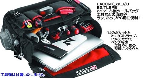 FACOM BS.TLBPB 2イン1布製ツールバッグ