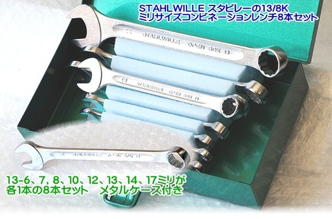 STAHLWILLE(スタビレー) 13/8K ミリサイズ コンビネーションレンチセット(ショート)8本組 税込即納特価!!