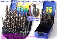ビッグツール GK3-10T 月光ドリル19本セット(3.0~10.0ミリ) 送無税込!!即納特価!!