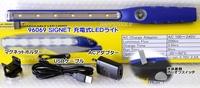 96069 シグネット 充電式LEDライト