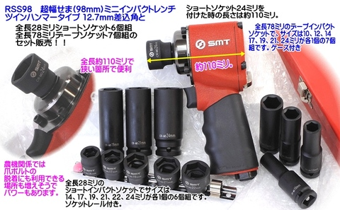 台湾の良品 SMT RSS98 6+7 超幅せま(98mm)インパクトレンチとショートソケット6個とデープソケット7個のセット 差込角12.7mm 送料無料 税込即納特価