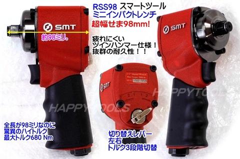 台湾の良品 SMT RSS98 超幅せま(98mm)インパクトレンチ 差込角12.7mm 代引発送不可 送料無料 即日出荷 税込特価