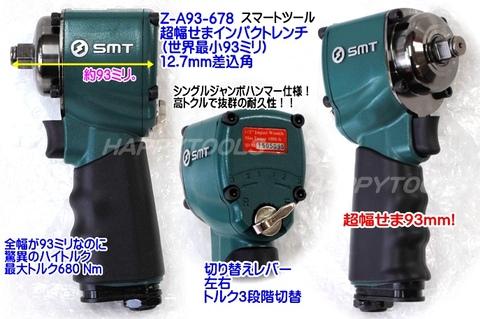 台湾の良品 Z-A93-678 超幅せまインパクトレンチ(世界最小93ミリ) 12.7mm差込角 税込即納特価!!