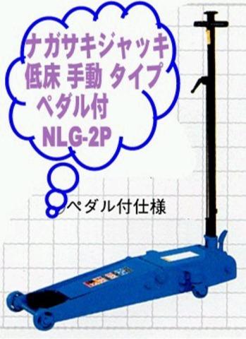 国産ナガサキ NLG-2P 低床 ガレージジャッキ 手動タイプペダル付 2トン 【代引発送不可】 送無税込!!即納特価!!