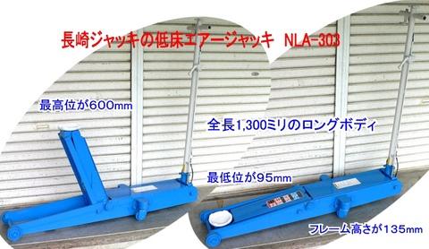 国産ナガサキ NLA-303 低床エアージャッキ エアー・手動兼用 ペダル付ベアリング入車輪 能力3トン 代引発送不可 即日出荷 送料無料 税込特価