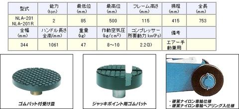 国産ナガサキ NLA-201R ショートタイプ エアージャッキ エアー駆動 能力2トン 代引発送不可 送料無料 即日出荷 税込特価