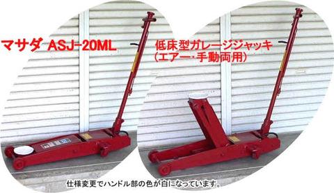 マサダ ASJ-20ML 低床型ガレージジャッキ(エアー・手動両用) 代引発送不可 送料無料 税込特価