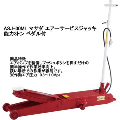 マサダ ASJ-30ML 低床型ガレージジャッキ(エアー・手動両用) 能力3トン 足踏みペダル付 送無税込特価!!