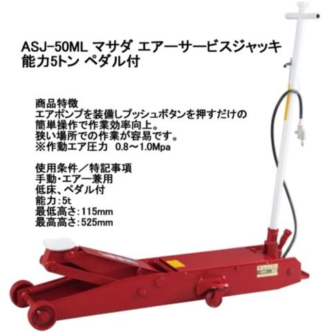 マサダ(MASADA) ASJ-50ML 低床型ガレージジャッキ(エアー・手動両用) 能力5トン 足踏みペダル付 代引発送不可 送料無料 税込特価
