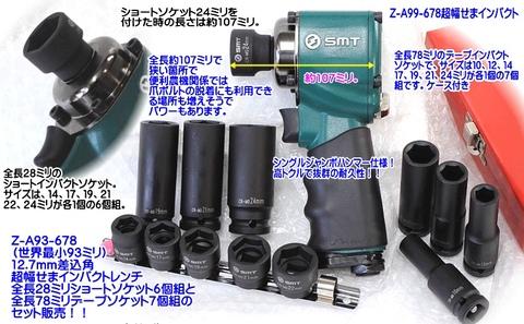台湾の良品 Z-A93-678+6+7 超幅せまインパクトレンチ12.7mm差込角(世界最小93ミリ)とショートソケット6個組・デープソケット7個組のセット 送無税込!!即納特価!!