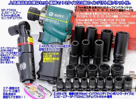 Z-A93-678+SP-7722A 幅せまインパクト12.7mm(世界最小93ミリ)とエスピーエアー ミニラチェパクトのセット ショート6個組とデープ7個組もセット 送無税込!!即納特価!!
