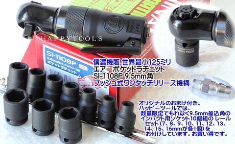 信濃機販 SI-1108P エアーポケットラチェット 9.5mm角 ソケット10個レールセットのおまけ付!! 税込特価!!
