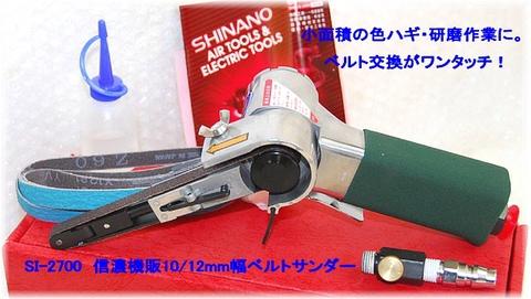 信濃機販 SI-2700 10mm幅ベルトサンダー 送料無料 即日出荷 税込特価