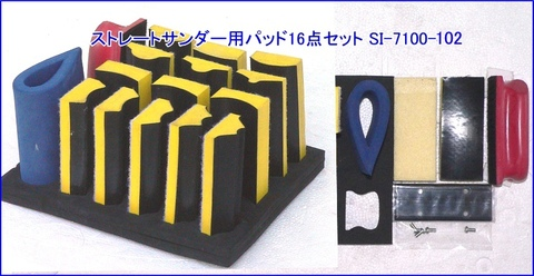 信濃 SI-7100-102 ストレートサンダー用パッド17点セット 税込特価!!