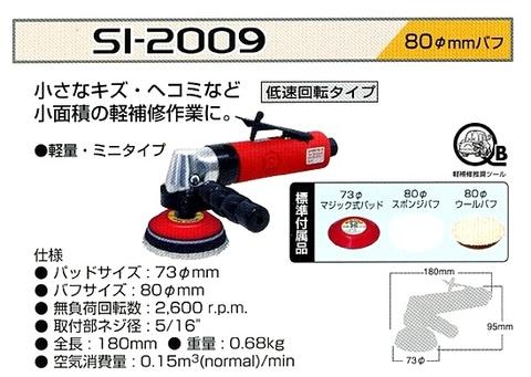 信濃機販 SI-2009 アングル・ポリッシャー 80ミリ径小型低速回転タイプ レギュレーター付カプラ付属 送無税込!!即納特価!!