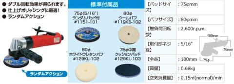 信濃機販(SHINANO) SI-2009C アングル・ポリッシャーランダムパットの採用 80ミリ径小型低速回転タイプ レギュレーター付カプラ付属 送料無料 即日出荷 税込特価