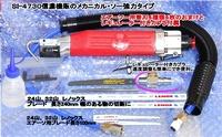 信濃機販(SHINANO) SI-4730 メカニカル・ソー強力タイプ ヤスリ・万能切断作業用 ノコ刃・カプラ付属 送料無料 即日出荷 税込特価