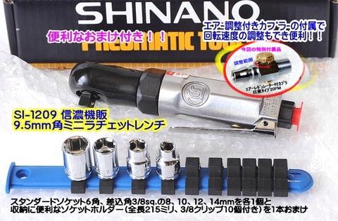信濃機販 SI-1209 9.5mm角ミニラチェットレンチ レギュレーター付カプラ付属 ソケットとホルダーのおまけ付 代引発送不可 税込即納特価