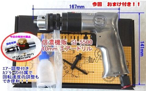 信濃機販 SI-5500 10mm小型エアードリル レギュレーター付カプラの付属 代引発送不可 即日出荷 税込特価