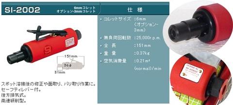 信濃機販 SI-2002 6ミリコレットのダイ・グラインダー レギュレーター付カプラ付属 税込特価!!