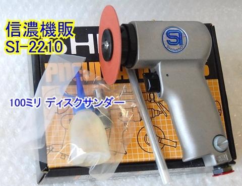 信濃機販 SI-2210 100ミリディスクサンダー 税込特価!!