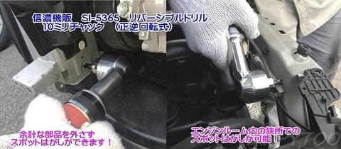 信濃機販 SI-5365 低頭エアーリバースアングルドリル 58ミリ幅の小型低速回転タイプ(正逆回転式) 送無税込!!即納特価!!