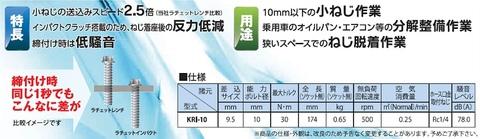 空研 KRI-10 エアーラチェットインパクト 9.5mm角 レギュレーター付カプラ付属 グローブのおまけ付!! 税込即納特価!!