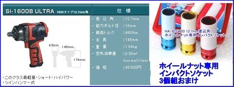信濃機販 SI-1600B ULTRA 12.7sq. エアーインパクトレンチ ホイールナット専用インパクトソケット3個組のおまけ付!! 送無税込特価!!