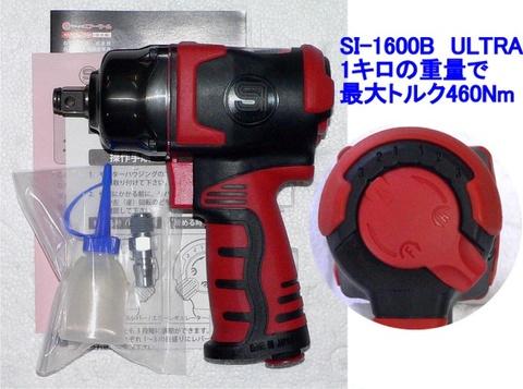 信濃機販 SI-1600B ULTRA 12.7sq. エアーインパクトレンチ デープインパクトソケット7個組のおまけ付!! 送無税込!!即納特価!!
