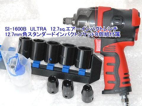 信濃機販 SI-1600B ULTRA 12.7sq. エアーインパクトレンチ スタンダードインパクトソケット8個組のおまけ付!! 送無税込特価!!