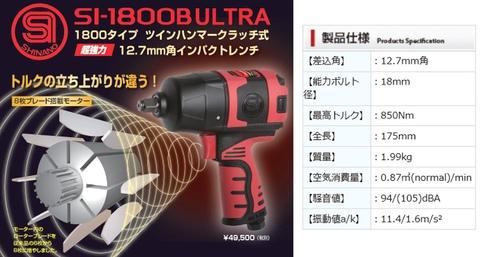 信濃機販 SI-1800B ULTRA 12.7sq. 1800タイプエアーインパクトレンチ 送無税込!!即納特価!!