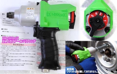 空研(KUKEN) KW-1600proX N型エアーインパクトレンチ 12.7mm角ドライブ フラッシュツール MR-3SXL 首振りラチェットハンドルのおまけ付 送料無料 即日出荷 税込特価