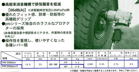 空研 KW-2500pro エアーインパクトレンチ メカニックグローブのおまけ付 送料無料 即日出荷 税込特価