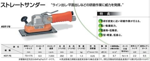 空研(KUUKEN) KST-7SB ストレートサンダー 送料無料 税込特価